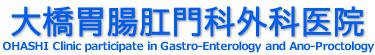 大橋胃腸肛門科外科医院|0897-41-8101|愛媛県新居浜市船木