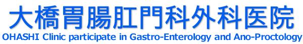 愛媛県新居浜市の大橋胃腸肛門科外科医院